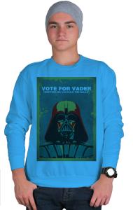Свитшот Голосуй за Дарта Вейдера | Vote For Vader