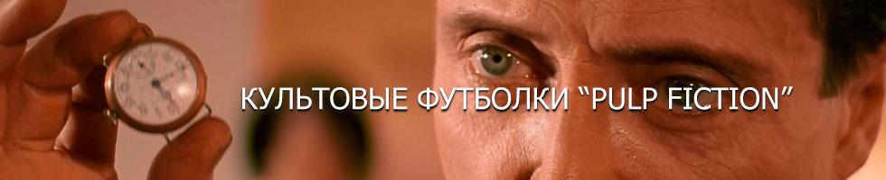 Женские футболки Криминальное Чтиво