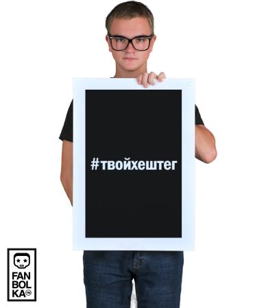 Постер С Твоим Хештегом | Your Hashtag