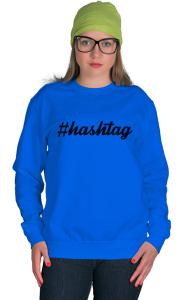 Свитшот Хештег | Hashtag