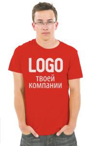 Футболка Логотип Твоей Компании | Logo