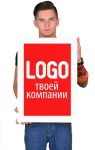 Постер Логотип Твоей Компании | Logo