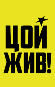 Постер  Цой жив! | Tsoi alive!