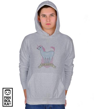 Худи Чертовски замечательный единорог |Fucking wonderful unicorn