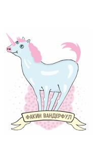 Постер Чертовски замечательный единорог |Fucking wonderful unicorn