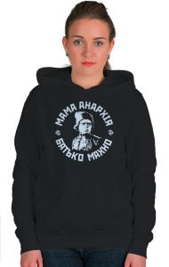 Худи Батько Махно | Bat'ko Mahno