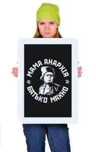 Постер Батько Махно | Bat'ko Mahno