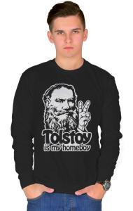 Свитшот Толстой мой кореш | Tolstoy is my homeboy