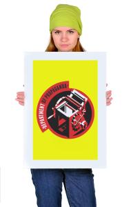Постер Департамент Пропаганды | Department of Propaganda