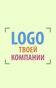 Постер Лого твоей компании | Your company logo
