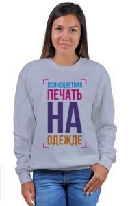 Свитшот Печать на одежде | Printing on clothes