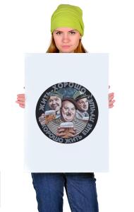 Постер Жить хорошо! | Life is good!