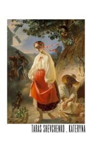 Постер Катерина. Шевченко | Kateryna. Shevchenko
