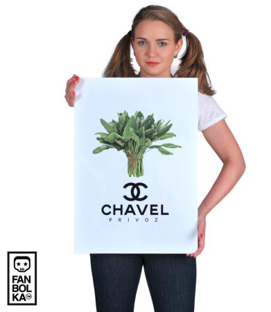 Постер Щавель | Shavel