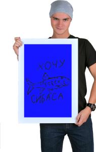 Постер Хочу Сибаса | Sibas